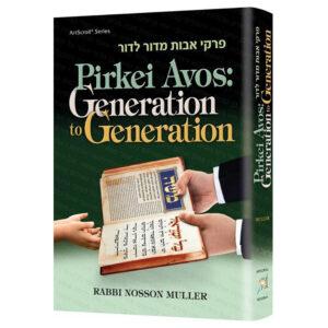 PIRKEI AVOS GENERATION TO GENERATION