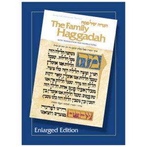 HAGGADAH FAMILY S/C