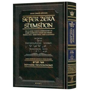 SEFER ZERA SHIMSHON DEVARIM HAAS FAMILY